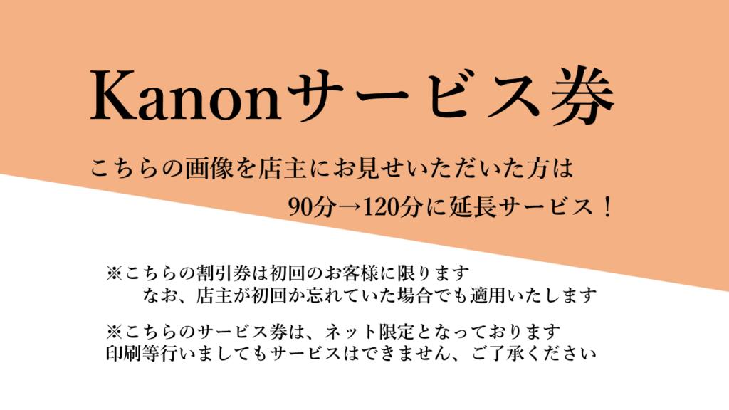 Kanonのサービス券 店主に見せれば初回90分から30分延長サービス!